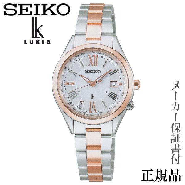 卒業 入学 SEIKO ルキア LUKIA レディダイヤ シリーズ 女性用 ソーラー アナログ 腕時計 正規品 1年保証書付 SSQV040
