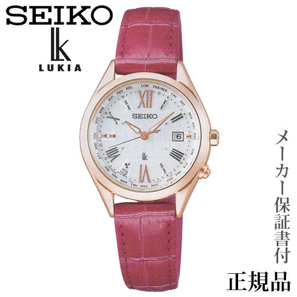 入園 入学 SEIKO ルキア LUKIA レディダイヤ シリーズ 女性用 ソーラー アナログ 腕時計 正規品 1年保証書付 SSQV042