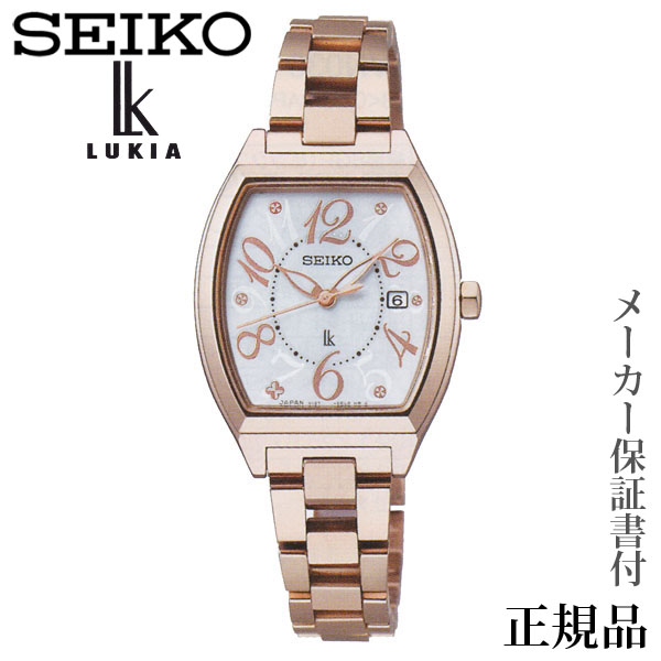 卒業 入学 SEIKO ルキア LUKIA 女性用 ソーラー アナログ 腕時計 正規品 1年保証書付 SSVN028