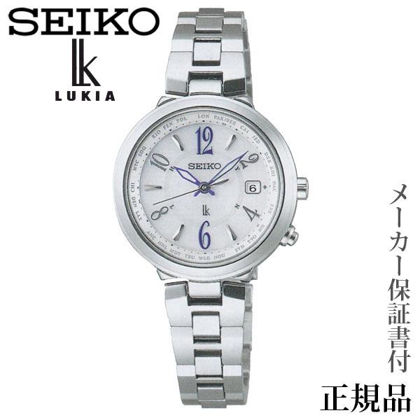 卒業 入学 SEIKO ルキア LUKIA ラッキーパスポート 女性用 ソーラー アナログ 腕時計 正規品 1年保証書付 SSVV033