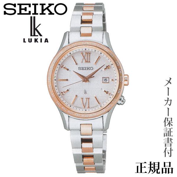 卒業 入学 SEIKO ルキア LUKIA ラッキーパスポート 女性用 ソーラー アナログ 腕時計 正規品 1年保証書付 SSVV036