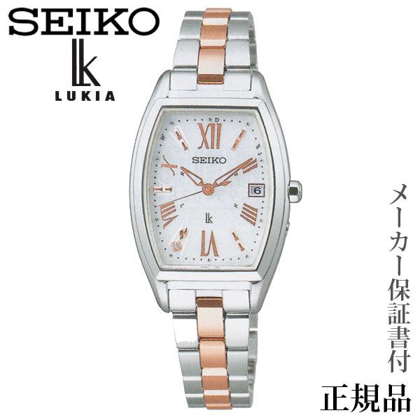 卒業 入学 SEIKO ルキア LUKIA レディダイヤ シリーズ 女性用 ソーラー アナログ 腕時計 正規品 1年保証書付 SSVW117