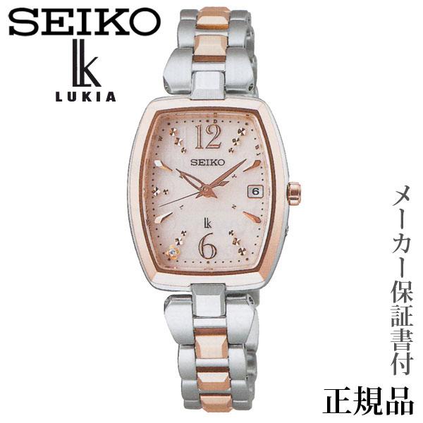 卒業 入学 SEIKO ルキア LUKIA レディダイヤ シリーズ 女性用 ソーラー アナログ 腕時計 正規品 1年保証書付 SSVW126