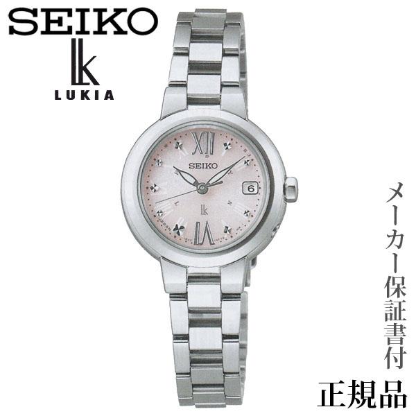卒業 入学 SEIKO ルキア LUKIA 女性用 ソーラー アナログ 腕時計 正規品 1年保証書付 SSVW137