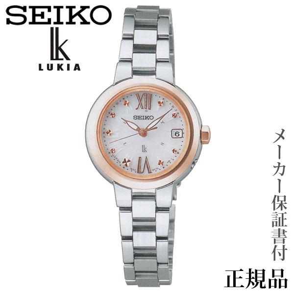 卒業 入学 SEIKO ルキア LUKIA 女性用 ソーラー アナログ 腕時計 正規品 1年保証書付 SSVW138