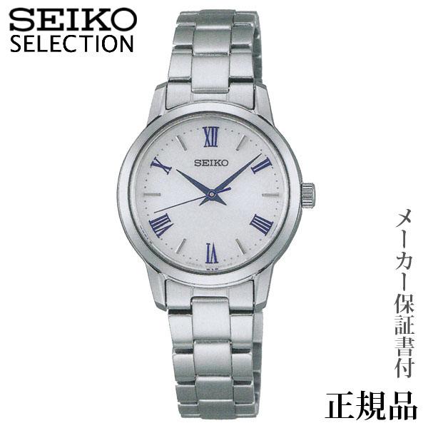 卒業 入学 SEIKO セイコー セレクション SEIKO SELECTION ペアシリーズ 女性用 ソーラー アナログ 腕時計 正規品 1年保証書付 STPX047