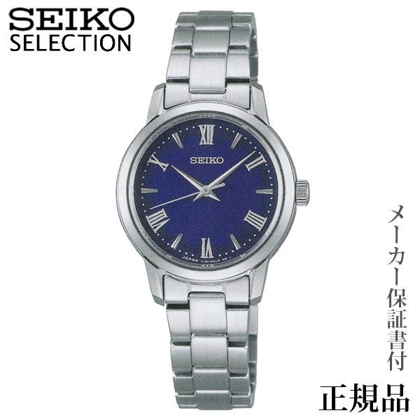 卒業 入学 SEIKO セイコー セレクション SEIKO SELECTION ペアシリーズ 女性用 ソーラー アナログ 腕時計 正規品 1年保証書付 STPX049