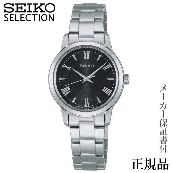 卒業 入学 SEIKO セイコー セレクション SEIKO SELECTION ペアシリーズ 女性用 ソーラー アナログ 腕時計 正規品 1年保証書付 STPX051