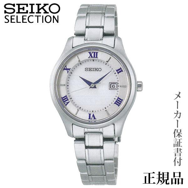卒業 入学 SEIKO セイコー セレクション SEIKO SELECTION ペアシリーズ 女性用 ソーラー アナログ 腕時計 正規品 1年保証書付 STPX063