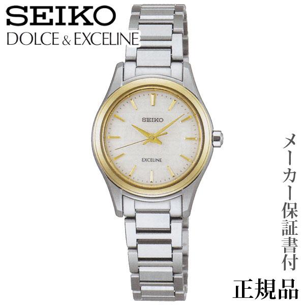 卒業 入学 SEIKO ドルチェ&エクセリーヌ DOLCHE & CXCELINE 女性用 ソーラー アナログ 腕時計 正規品 1年保証書付 SWCQ094
