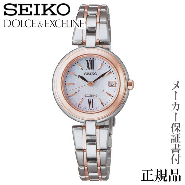 卒業 入学 SEIKO ドルチェ&エクセリーヌ DOLCHE & CXCELINE 女性用 ソーラー アナログ 腕時計 正規品 1年保証書付 SWCW134
