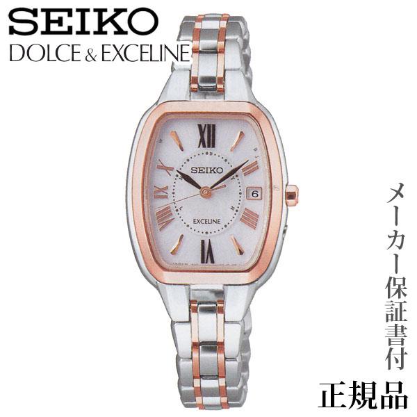 卒業 入学 SEIKO ドルチェ&エクセリーヌ DOLCHE & CXCELINE 女性用 ソーラー アナログ 腕時計 正規品 1年保証書付 SWCW136