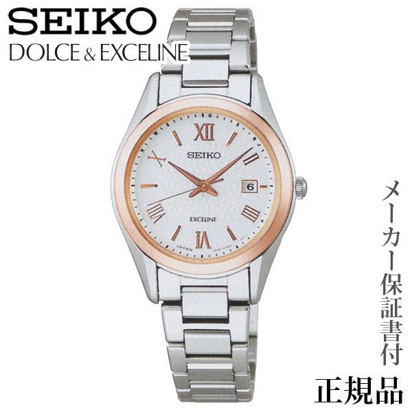 卒業 入学 SEIKO ドルチェ&エクセリーヌ DOLCHE & CXCELINE 女性用 ソーラー アナログ 腕時計 正規品 1年保証書付 SWCW150