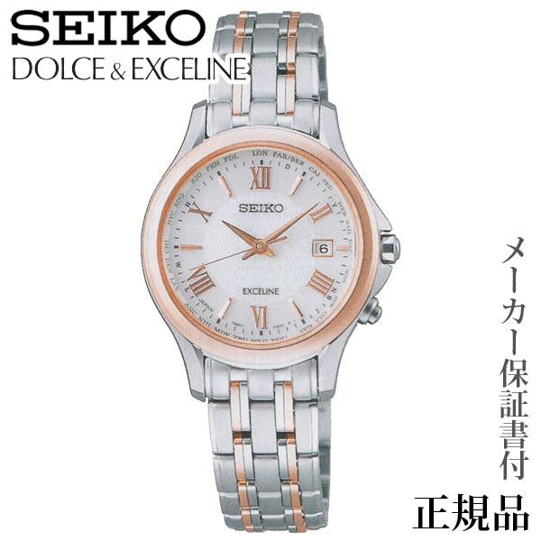 卒業 入学 SEIKO ドルチェ&エクセリーヌ DOLCHE & CXCELINE 女性用 ソーラー アナログ 腕時計 正規品 1年保証書付 SWCW162