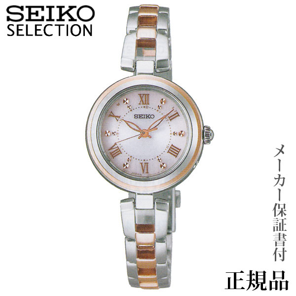 卒業 入学 SEIKO セイコー セレクション SEIKO SELECTION レディスシリーズ 女性用 ソーラー アナログ 腕時計 正規品 1年保証書付 SWFH090