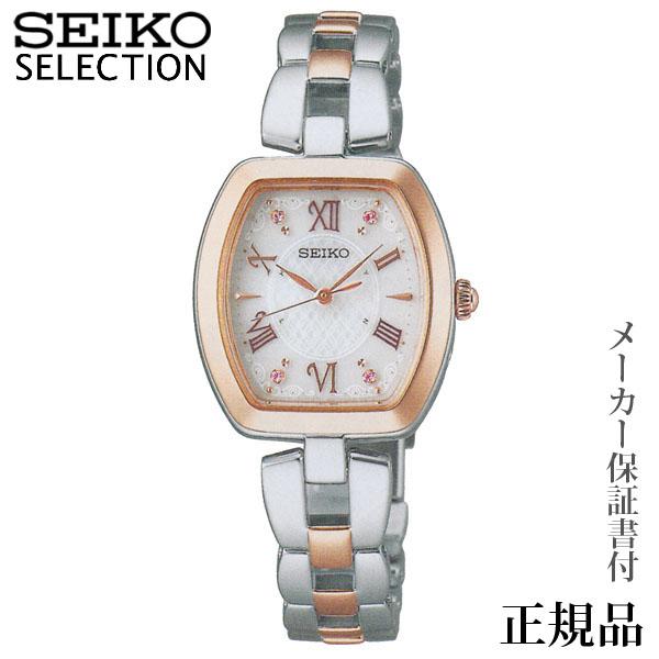 卒業 入学 SEIKO セイコー セレクション SEIKO SELECTION レディスシリーズ 女性用 ソーラー アナログ 腕時計 正規品 1年保証書付 SWFH098