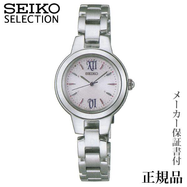 卒業 入学 SEIKO セイコー セレクション SEIKO SELECTION レディスシリーズ 女性用 ソーラー アナログ 腕時計 正規品 1年保証書付 SWFH101