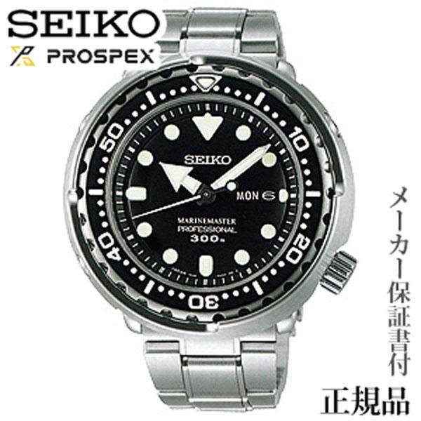 卒業 入学 SEIKO セイコー PROSPEX プロスペックス マリーンマスタープロフェッショナル 腕時計 ダイバーズ 正規品 1年保証書付 SBBN031