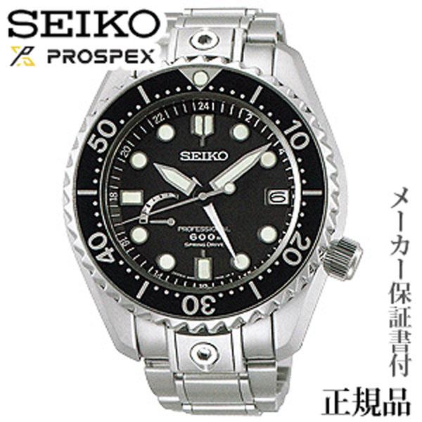卒業 入学 SEIKO セイコー PROSPEX プロスペックス マリーンマスタープロフェッショナル 腕時計 ダイバーズ 正規品 1年保証書付 SBDB011