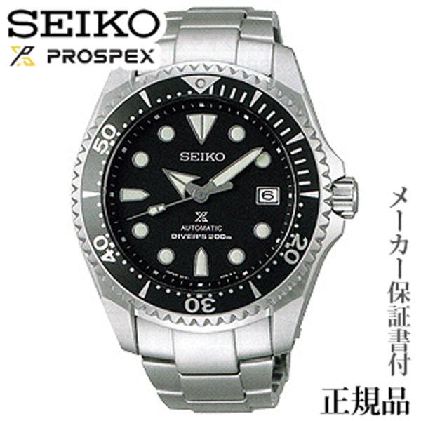 卒業 入学 SEIKO セイコー PROSPEX プロスペックス ダイバー スキューバ 腕時計 ダイバーズ 正規品 1年保証書付 SBDC029