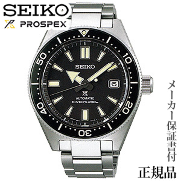卒業 入学 SEIKO セイコー PROSPEX プロスペックス ダイバースキューバ ヒストリカルコレクション 腕時計 ダイバーズ 正規品 1年保証書付 SBDC051