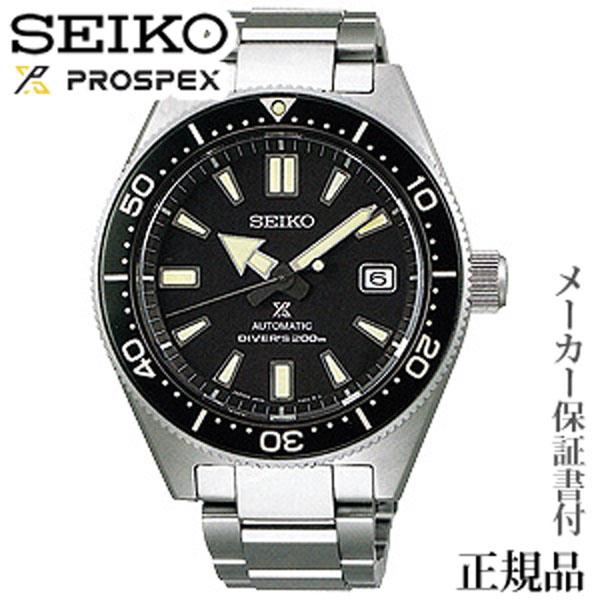 SEIKO セイコー PROSPEX プロスペックス ダイバースキューバ ヒストリカルコレクション 腕時計 ダイバーズ 正規品 1年保証書付 SBDC051