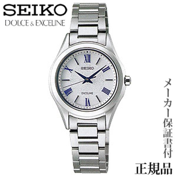 卒業 入学 SEIKO セイコー ドルチェ&エクセリーヌ DOLCE&EXCELINE 女性用 ソーラー 腕時計 正規品 1年保証書付 SWCP007