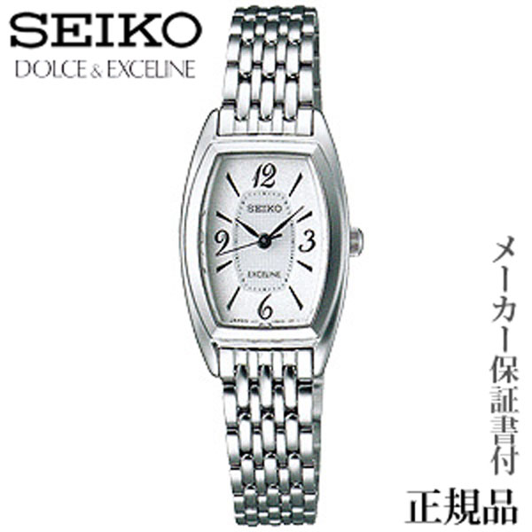 卒業 入学 SEIKO セイコー ドルチェ&エクセリーヌ DOLCE&EXCELINE EXCELINE 女性用 ソーラー 腕時計 正規品 1年保証書付 SWCQ063
