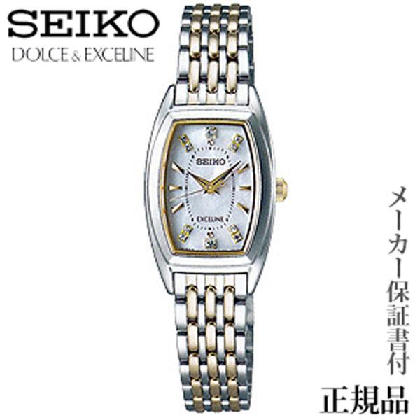 卒業 入学 SEIKO セイコー ドルチェ&エクセリーヌ DOLCE&EXCELINE EXCELINE 女性用 ソーラー 腕時計 正規品 1年保証書付 SWCQ089