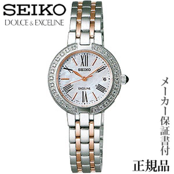 卒業 入学 SEIKO セイコー ドルチェ&エクセリーヌ DOLCE&EXCELINE EXCELINE 女性用 ソーラー電波時計 腕時計 正規品 1年保証書付 SWCW008