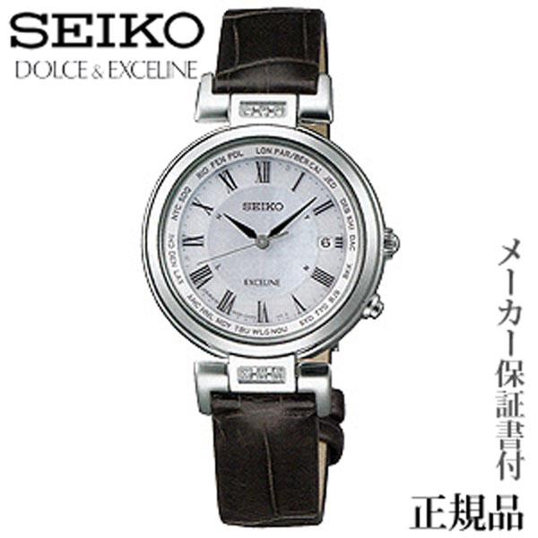卒業 入学 SEIKO セイコー ドルチェ&エクセリーヌ DOLCE&EXCELINE 女性用 ソーラー電波時計 腕時計 正規品 1年保証書付 SWCW109