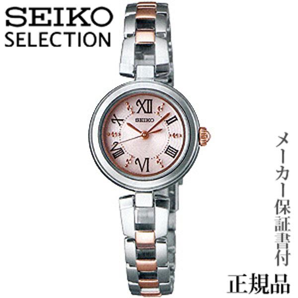 卒業 入学 SEIKO セイコー セレクション SELECTION レディスシリーズ 女性用 ソーラー 腕時計 正規品 1年保証書付 SWFA153