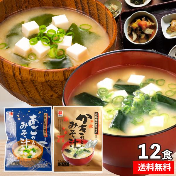 日本未発売 こだわりだしの即席おみそ汁 お求めやすく価格改定 即席かきだし入りみそ汁3食×2 即席あごだし入りみそ汁3食×2 ネコポス 送料無料 計12食分