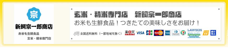 玄米・精米専門店 新飼宗一郎商店:お米も生鮮食品!精米したてのお米をお届け玄米・精米専門店!