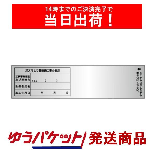 ガス 可とう管ラベル(シール) (100枚入り)日本ガス機器検査協会指定貼付用