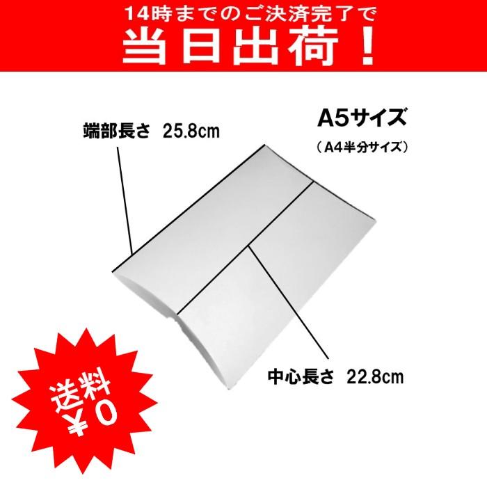 ギフトボックス【ピローボックス】 A5 化粧箱【300枚セット】