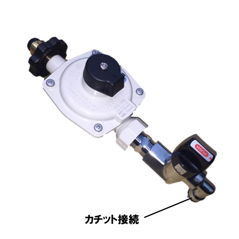 ITO LPガス用単段式調整器 HS-5B(H)+1口オン・オフヒューズガス栓セット【カチット接続式】