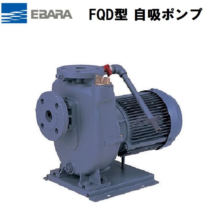 荏原製作所 FQD型自吸ポンプ 50FQD63.7B【三相200V】 60Hz地域【西日本電力地域】