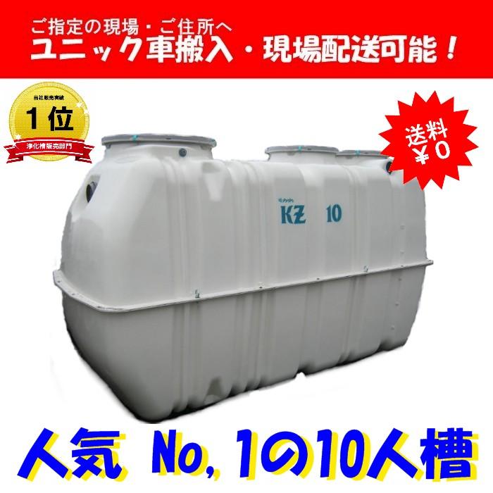 クボタ KZ2-10 浄化槽10人槽 嵩上げ付・ブロワー付属