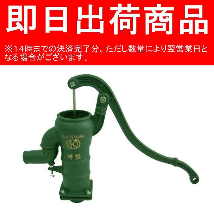 慶和製作所 手押しポンプ(ガチャポンプ) 台付けタイプ KT-35