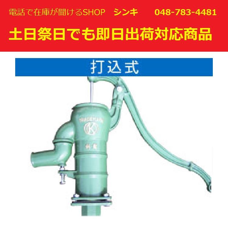 あす楽対応商品 【あす楽】打込みタイプ 手押しポンプ(ガチャポンプ)KT-32 慶和製作所