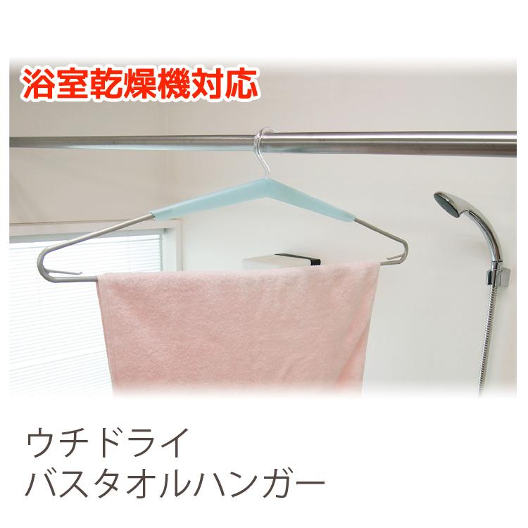 【浴室乾燥機対応】バスタオルハンガー【新生活】