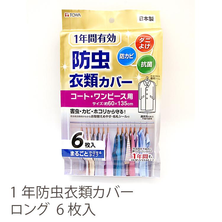 【コートカバー 不織布】1年防虫衣類カバー ロング 6枚入