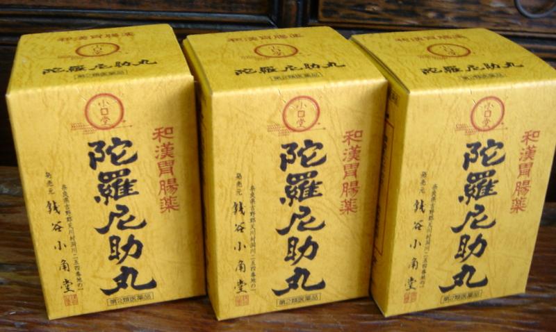 【第3類医薬品】【送料無料】陀羅尼助丸 だらにすけ ダラニスケ 3200粒入×3箱