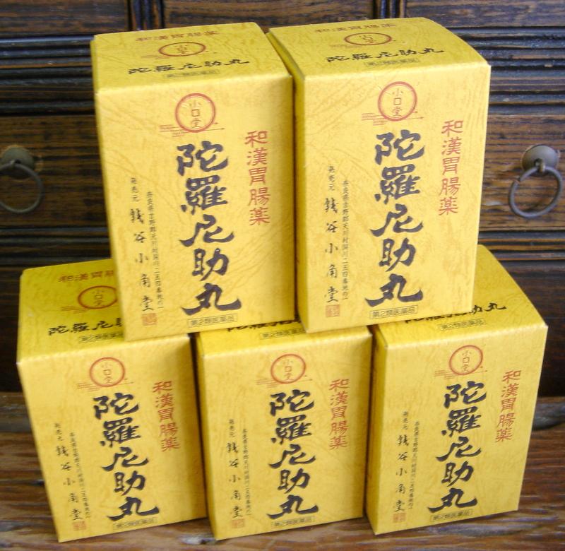 【第3類医薬品】【送料無料】陀羅尼助丸 だらにすけ ダラニスケ 3200粒入×5箱