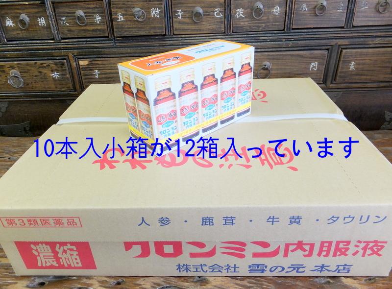 【第3類医薬品】【送料無料】クロンミン内服液 10本入×12箱