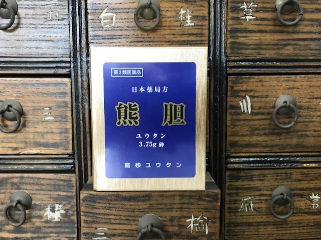 【第3類医薬品】【100% 薬草 生薬 】ユウタン 熊胆 3.75g