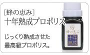 【送料無料】サンフローラ 蜂の恵み 10年熟成プロポリス 60ml【お取り寄せ品】