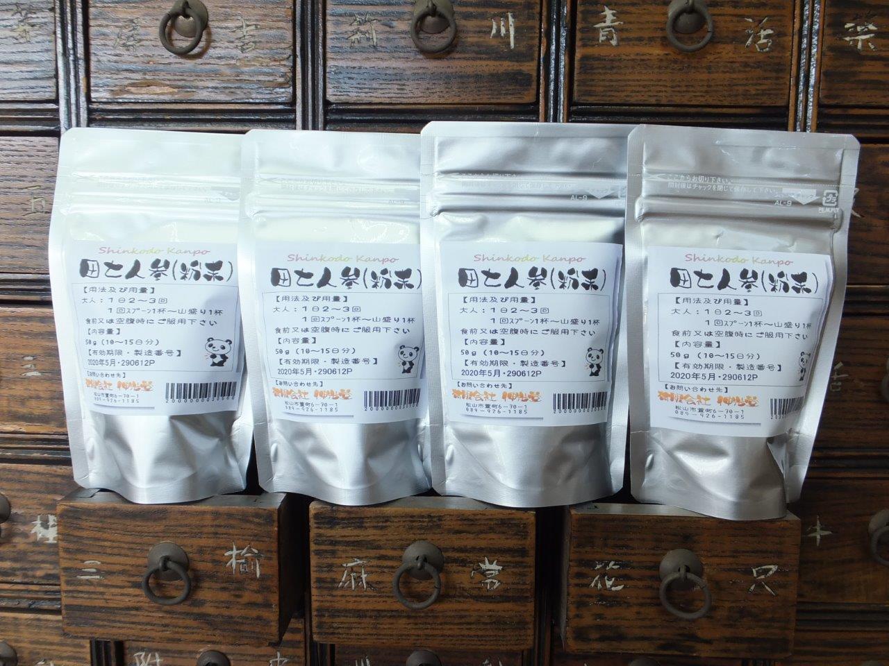 4袋 粉末 50g 純品】田七人参 【ネコポス便は送料無料】【100% ×