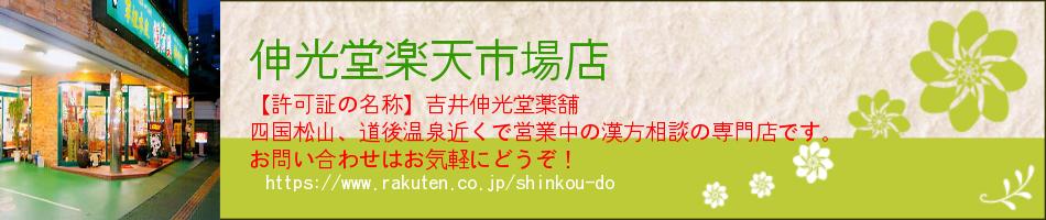 伸光堂楽天市場店:漢方薬・薬草・健康食品のお店です。